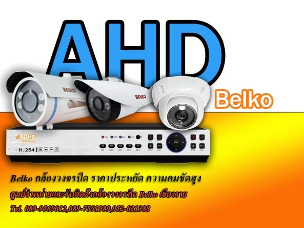 กล้องวงจรปิดเชียงราย-AHD Belko